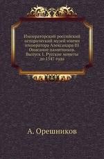Императорский российский исторический музей имени императора Александра III