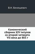 Канонический сборник XIV титулов со второй четверти VII века до 883 г