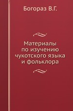 Материалы по изучению чукотского языка и фольклора