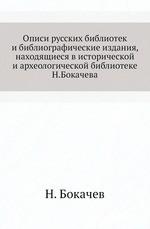 Описи русских библиотек