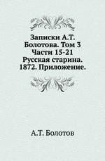 Записки А.Т. Болотова. Том 3 Части 15-21