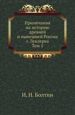 Примечания на историю древней и нынешней России г. Леклерка