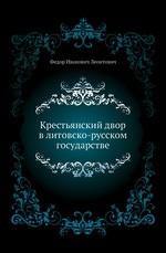 Крестьянский двор в литовско-русском государстве