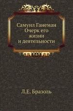 Самуил Ганеман