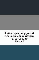 Библиография русской периодической печати 1703-1900 гг