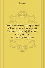 Секта иудеев-согаристов в Польше и Западной Европе. Иосиф Франк, его учение и последователи