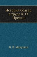 История болгар в труде К. О. Иречка