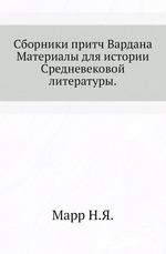 Сборники притч Вардана