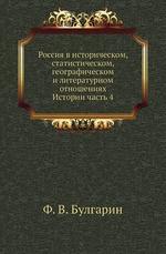 Россия в историческом, статистическом, географическом и литературном отношениях