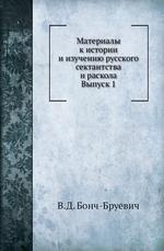 Материалы к истории и изучению русского сектантства и раскола