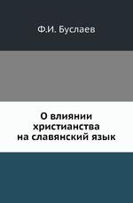 О влиянии христианства на славянский язык