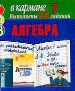 Алгебра. Готовые домашние задания, 7 класс