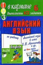 Английский язык. Готовые домашние задания, 6 класс