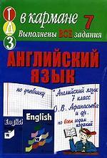 Готовые домашние задания. Английский язык, 7 класс