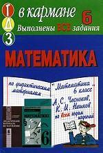 Математика. 6 класс. Готовые домашние задания