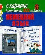 Немецкий язык. Готовые домашние задания, 8 класс