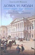 Дома и люди. Из истории петербургских особняков