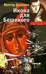 Икона для Бешеного - 2