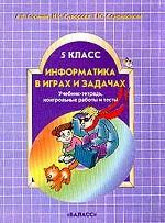 Информатика в играх и задачах.  Учебник-тетрадь, контрольные работы и тесты, 5-й класс