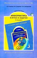 Информатика в играх и задачах. Методические рекомендации для учителя, 5-й  класс