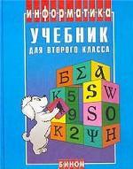 Информатика: учебник для 2 класса