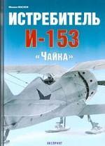 """Истребитель И-153 """"Чайка"""""""