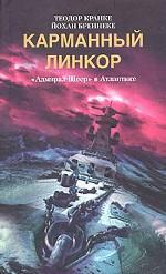 Карманный линкор Адмирал Шеер в Атлантике
