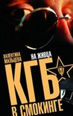 КГБ в смокинге. Книга 2. На живца