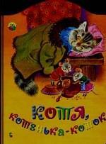Котя котенька коток