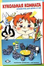 Кукольная комната. Ручной труд для детей 6-7 лет. Методическое пособие для воспитателей ДОУ