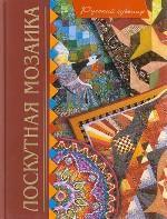 Лоскутная мозаика. Русский сувенир