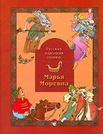 Марья Моревна. Русская народная сказка. Книга для чтения. 2-3 класс