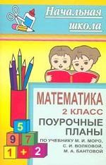 Математика. 2 класс. Поурочные планы по учебнику М.И. Моро и др