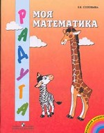 Моя математика. Какой он этот мир? Развивающая книга для детей младшего дошкольного возраста