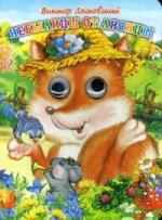 Небылицы от лисицы