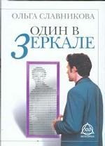 Один в зеркале: Сборник