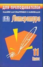 Литература. 11 класс. Задания для подготовки к олимпиадам по литературе