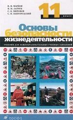 Новости голос америки на русском языке читать