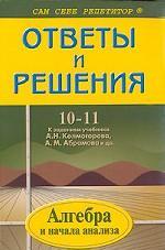 Алгебра и начала анализа. К учебнику Колмогорова, 11 класс