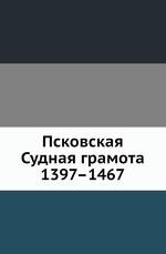 Псковская Судная грамота