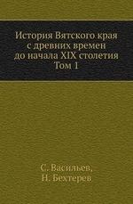 История Вятского края с древних времен до начала XIX столетия