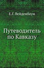 Путеводитель по Кавказу