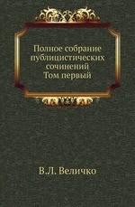 Полное собрание публицистических сочинений