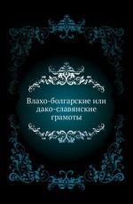 Влахо-болгарские или дако-славянские грамоты