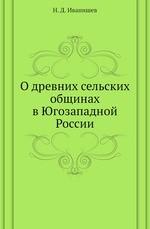 О древних сельских общинах в Югозападной России