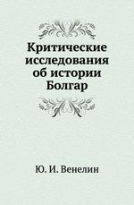 Критические исследования об истории Болгар