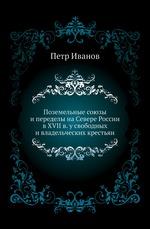 Поземельные союзы и переделы на Севере России в XVII в. у свободных и владельческих крестьян