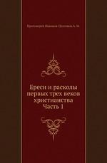 Ереси и расколы первых трех веков христианства
