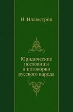 Юридические пословицы и поговорки русского народа