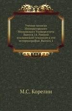 Ученые записки Императорского Московского Университета